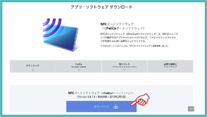 NFCダウンロード画面