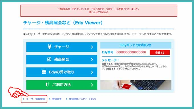 Edy Viewer画面