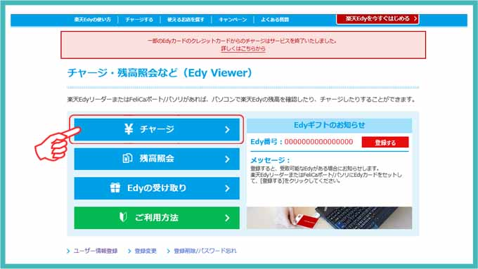 Edy Viewer チャージ