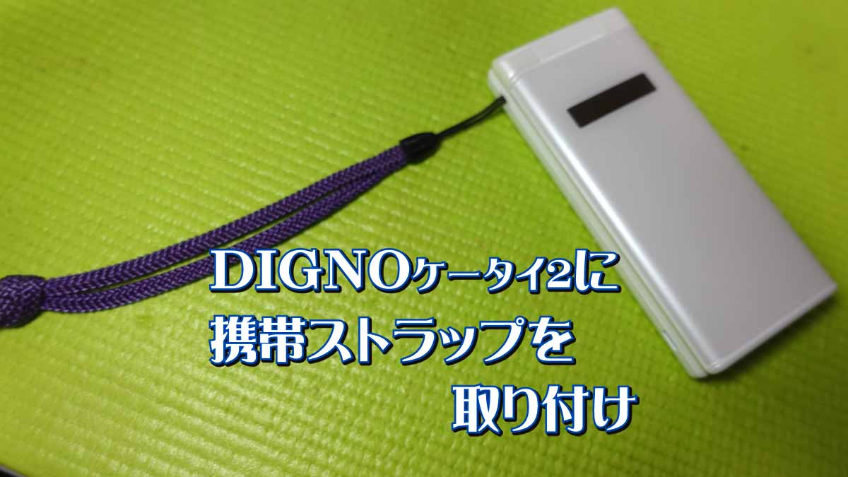 DIGNOケータイ2のストラップ取り付け方法