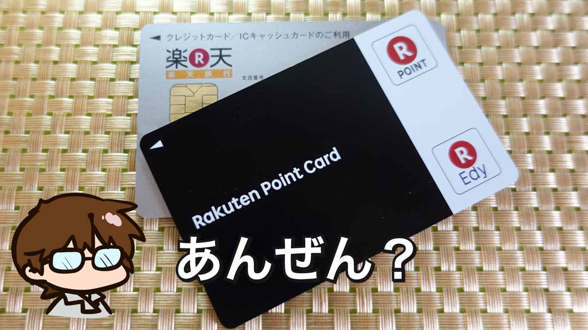 楽天カード安全性