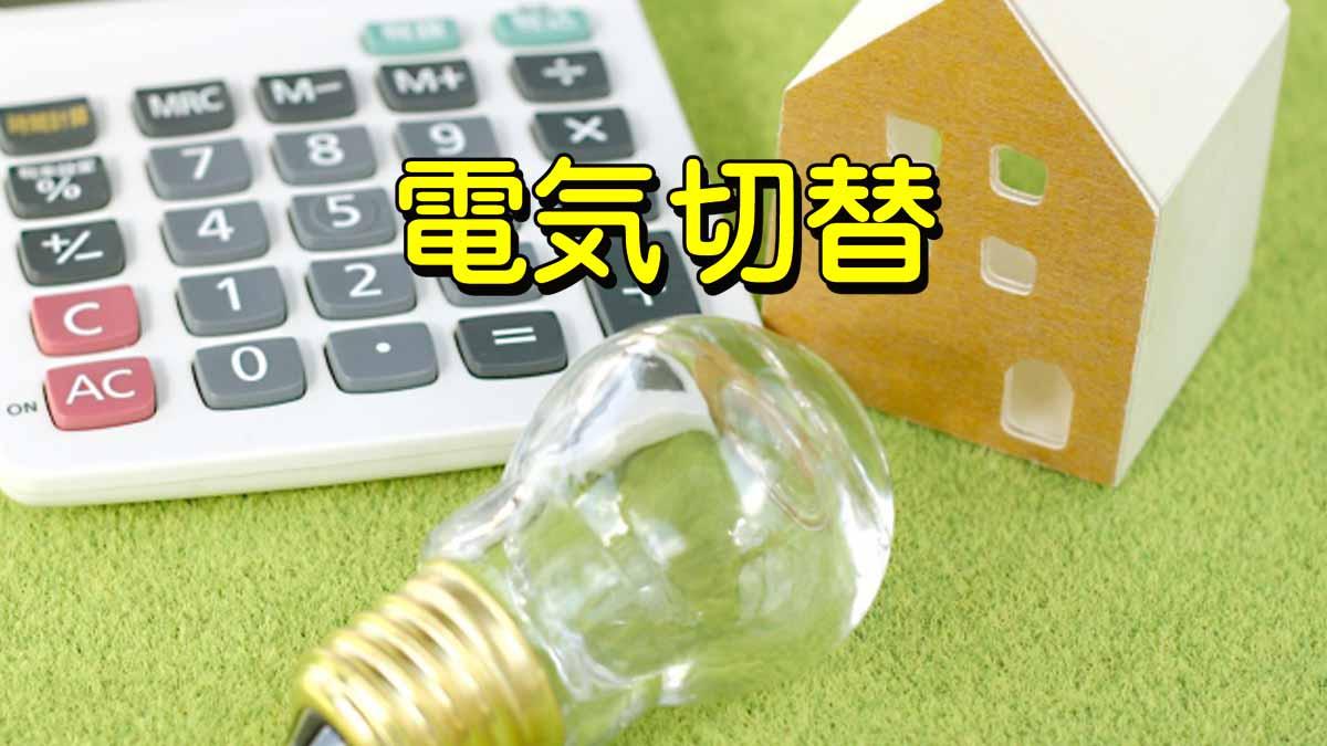 シン・エナジーへ電気の切替